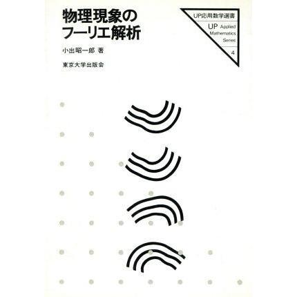 物理現象のフーリエ解析 UP応用数学選書4/小出昭一郎(著者 ...
