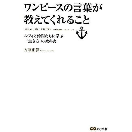 ワンピースの言葉が教えてくれること ルフィと仲間たちに学ぶ「生き方」の教科書/方喰正彰【著】|bookoffonline