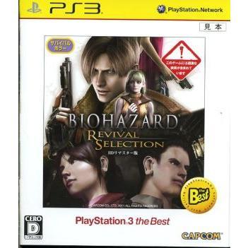 バイオハザード リバイバルセレクション PlayStation3 the Best/PS3|bookoffonline