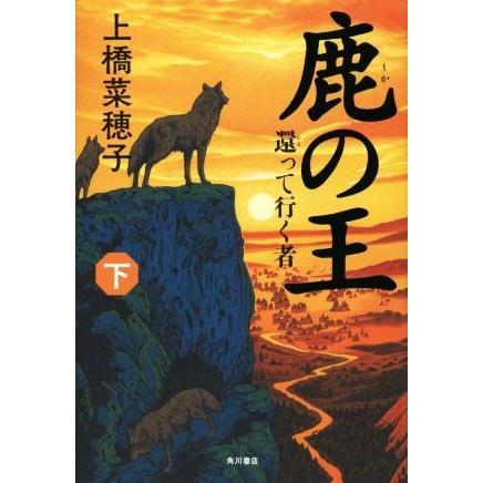 鹿の王(下) 還って行く者/上橋菜穂子(著者)|bookoffonline
