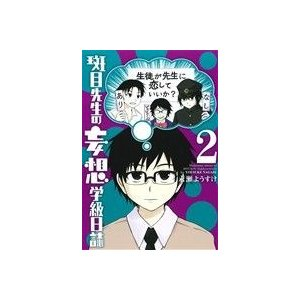 斑目先生の妄想学級日誌(2) ガンガンC ONLINE/永瀬ようすけ(著者)|bookoffonline