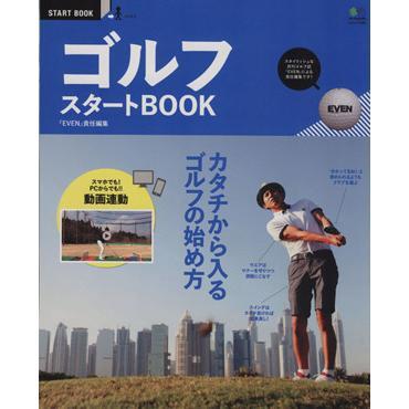 ゴルフスタートBOOK カタチから入るゴルフの始め方 エイムック/旅行・レジャー・スポーツ|bookoffonline
