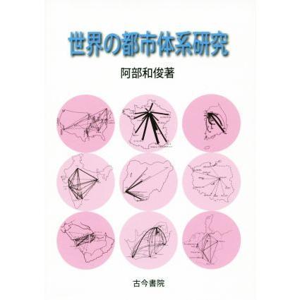 世界の都市体系研究/阿部和俊(著者)|bookoffonline