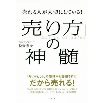 売れる人が大切にしている 売り方 直営限定アウトレット の神髄 日本限定 松野恵介 著者