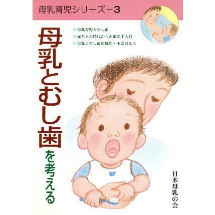 母乳とむし歯を考える 母乳育児シリーズ3/日本母乳の会(著者)|bookoffonline