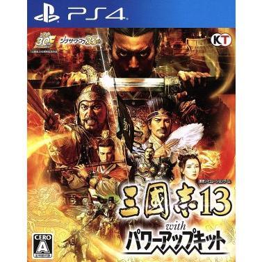 三國志13 with パワーアップキット/PS4