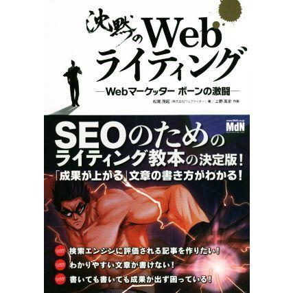 沈黙のWebライティング Webマーケッターボーンの激闘/松尾茂起(著者),上野高史|bookoffonline