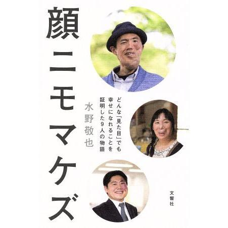 顔ニモマケズ どんな 見た目 水野敬也 でも幸せになれることを証明した9人の物語 著者 人気上昇中 在庫処分