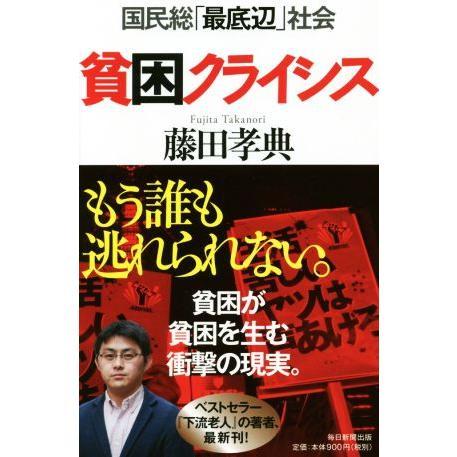 公式通販 貧困クライシス 国民総 最底辺 本物 社会 著者 藤田孝典