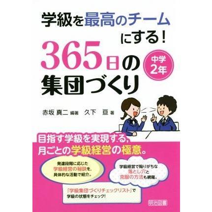 学級を最高のチームにする 365日の集団づくり 中学2年 著者 久下亘 赤坂真二 初回限定 限定特価