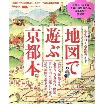 地図で遊ぶ京都本 LMAGA MOOK Regional Meets 流行 京阪神エルマガジン社 内祝い