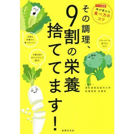 その調理 9割の栄養捨ててます 東京慈恵会医科大学附属病院栄養部 NEW 2020