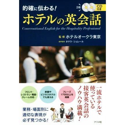 的確に伝わる ホテルの英会話 ホテルオークラ東京 10%OFF 売れ筋 タマラ シェレール