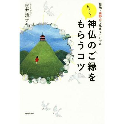 保障 返品送料無料 もっと 神仏のご縁をもらうコツ 聖地 桜井識子 高野山で教えてもらった 著者