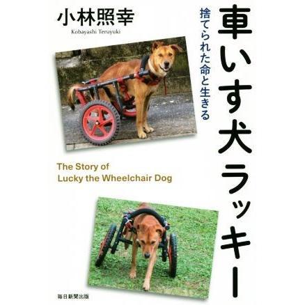 車いす犬ラッキー 捨てられた命と生きる 登場大人気アイテム 著者 人気商品 小林照幸