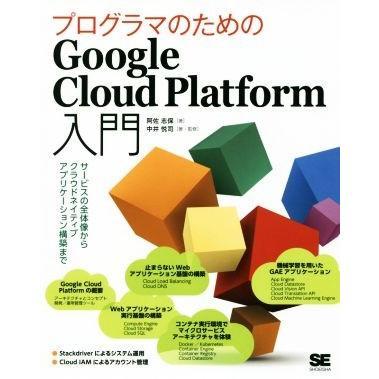 プログラマのためのGoogle Cloud 激安 SALE 激安特価 送料無料 Platform入門 サービスの全体像からクラウドネイティブアプリケーション構築まで 中井悦 著者 阿佐志保
