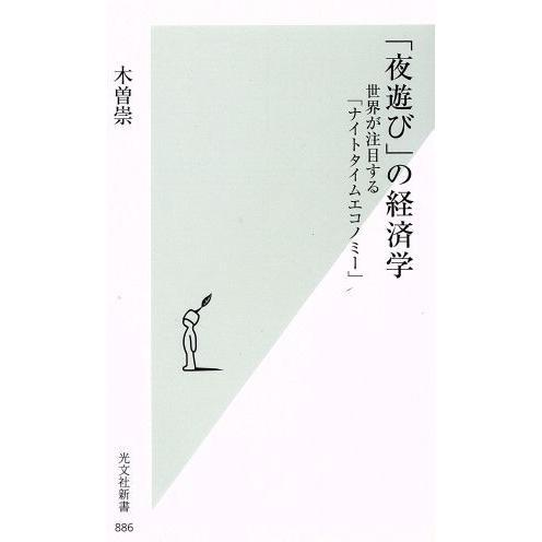 「夜遊び」の経済学 世界が注目する「ナイトタイムエコノミー」 光文社新書886/木曽崇(著者) bookoffonline