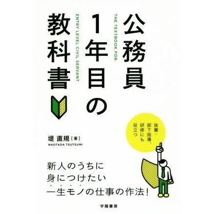 国内在庫 送料0円 公務員1年目の教科書 堤直規 著