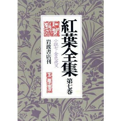 紅葉全集 7 受賞店 小説7 著者 お金を節約 尾崎紅葉