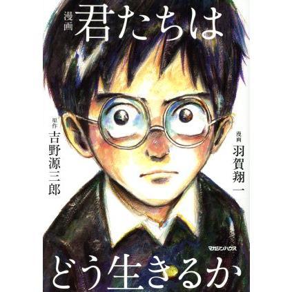 漫画 君たちはどう生きるか/吉野源三郎,羽賀翔一 bookoffonline