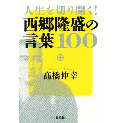人生を切り開く 西郷隆盛の言葉100 受賞店 全国どこでも送料無料 高橋伸幸 著者