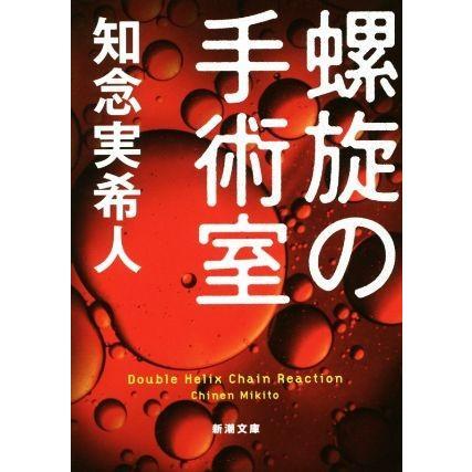 螺旋の手術室 新潮文庫 知念実希人 5☆大好評 送料無料カード決済可能 著者