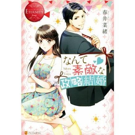 なんて素敵な政略結婚 国内送料無料 Sakura Touya エタニティブックス 著者 春井菜緒 赤 贈物