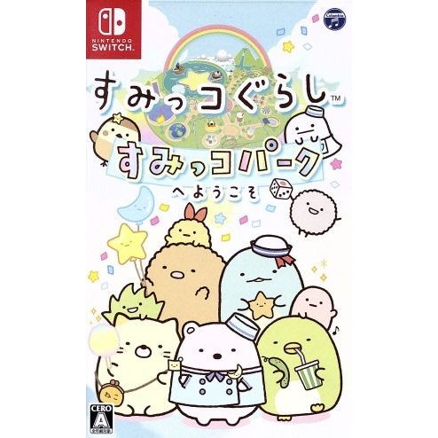 すみっコぐらし すみっコパークへようこそ/NintendoSwitch|bookoffonline