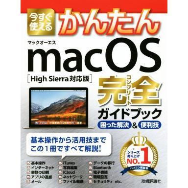 今すぐ使えるかんたんmac OS完全ガイドブック 格安店 困った解決 便利技 公式通販 技術評論社編集部 著者 Sierra対応版 High