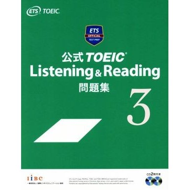 限定特価 ご注文で当日配送 公式TOEIC Listening Reading 問題集 EducationalTesting 3 著者