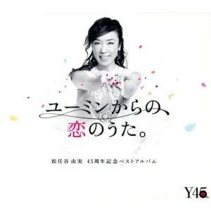 ユーミンからの 恋のうた 初回限定盤B DVD付 春の新作シューズ満載 松任谷由実 ハイクオリティ