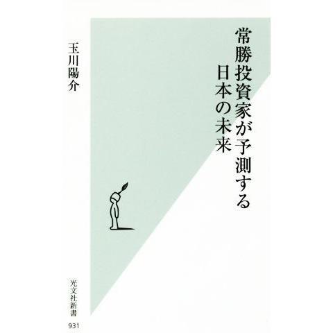 常勝投資家が予測する日本の未来 光文社新書931 著者 [宅送] 贈呈 玉川陽介