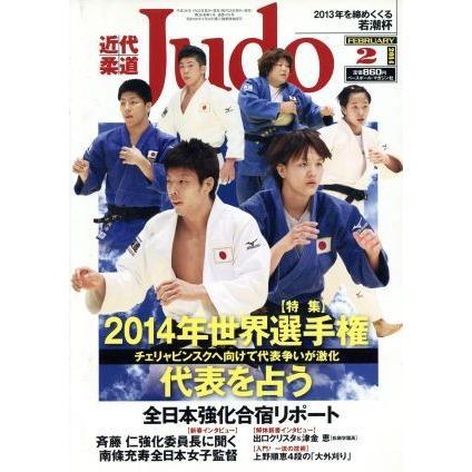 近代柔道 Judo 2014年2月号 人気ブランド多数対象 ベースボールマガジン 月刊誌 公式