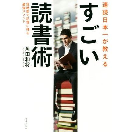 速読日本一が教える すごい読書術 短時間で記憶に残る最強メソッド 角田和将 送料0円 贈答品 著者