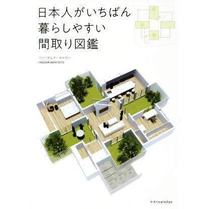 日本人がいちばん暮らしやすい間取り図鑑 フリーダムアーキテクツ 商舗 著者 超激安