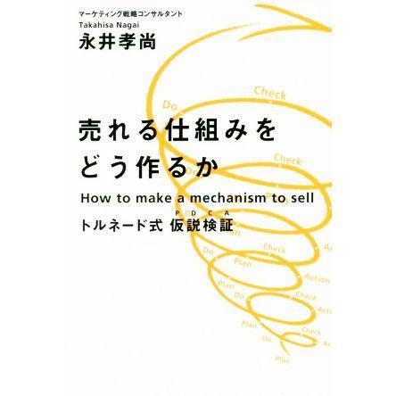 受注生産品 売れる仕組みをどうつくるか トルネード式 仮説検証 PDCA 著者 永井孝尚 格安