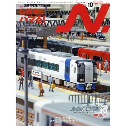 N. VOL.72 2013 10 隔月刊誌 高い素材 OCT. イカロス出版 オリジナル