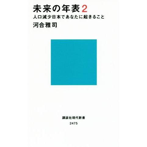 未来の年表 2 海外並行輸入正規品 人口減少日本であなたに起きること 著者 講談社現代新書2475 河合雅司 格安 価格でご提供いたします
