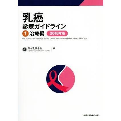 乳癌診療ガイドライン 2018年版 1 編者 予約販売品 日本乳癌学会 治療編 大注目