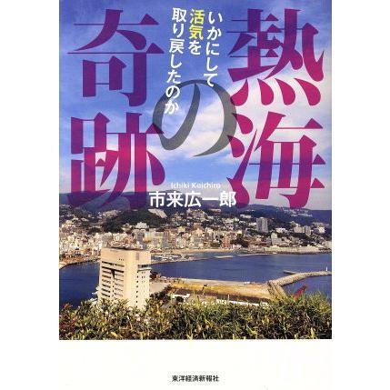 熱海の奇跡 贈与 いかにして活気を取り戻したのか 数量限定 著者 市来広一郎