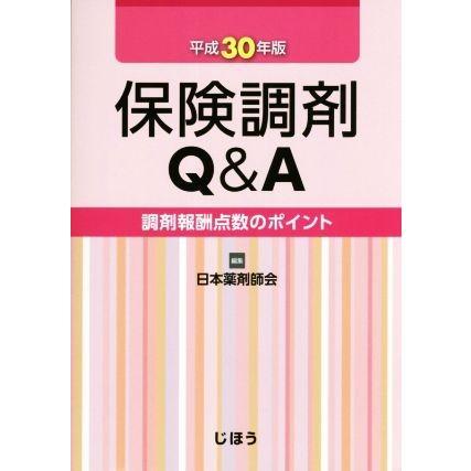 保険調剤Q オリジナル SALE A 平成30年版 調剤報酬点数のポイント 編者 日本薬剤師会