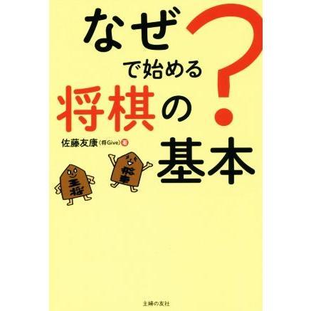 なぜ?で始める将棋の基本 蔵 佐藤友康 超美品再入荷品質至上 著者