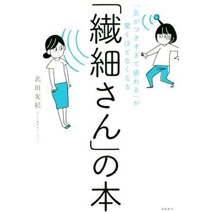 繊細さん の本 永遠の定番 半額 気がつきすぎて疲れる 武田友紀 が驚くほどなくなる 著者