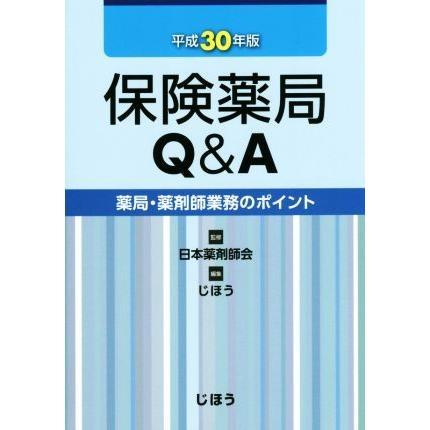 保険薬局Q A 平成30年版 薬局 おすすめ特集 日本薬剤師会 配送員設置送料無料 薬剤師業務のポイント 編者 じほう