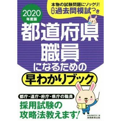 都道府県職員になるための早わかりブック 初回限定 店 2020年度版 資格試験研究会 編者