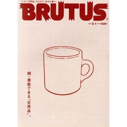 即納最大半額 BRUTUS 2014 2 隔週刊誌 マガジンハウス 送料無料 1
