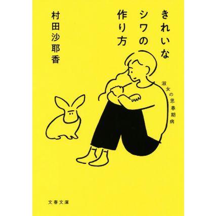 定価 きれいなシワの作り方 淑女の思春期病 文春文庫 年間定番 村田沙耶香 著者
