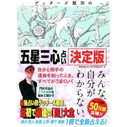 ゲッターズ飯田の いよいよ人気ブランド 五星三心占い 人気急上昇 決定版 著者 ゲッターズ飯田