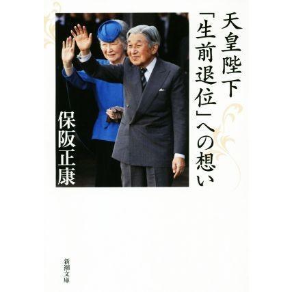 新品 送料無料 天皇陛下 生前退位 スーパーセール への想い 著者 保阪正康 新潮文庫