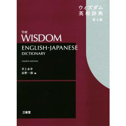 ウィズダム英和辞典 第4版 人気ブランド多数対象 井上永幸 赤野一郎 編者 限定品
